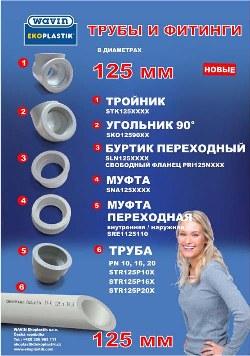 truba-ekoplastik-125.jpg