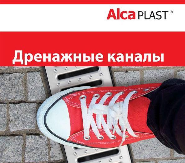 Пластиковые лотки (дренажные каналы) ALCA PLAST