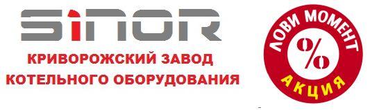 Котлы СИНОР