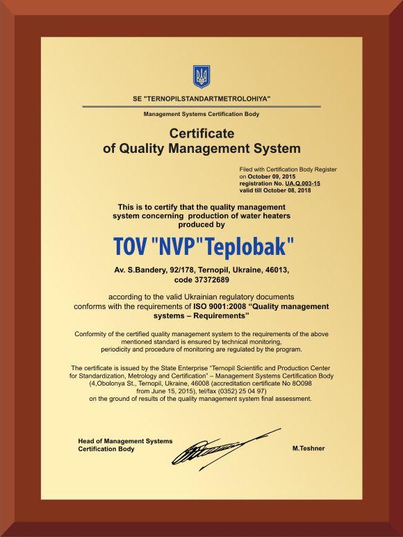 сертификат теплобак iso 9001