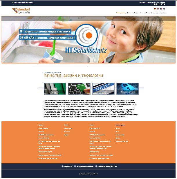 У OSTENDORF новый дизайн сайта
