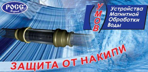Устройство магнитной обработки воды. Защита от накипи