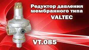 valtec-reductor-davleniya-VT085.jpg