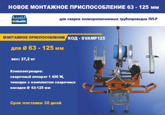 ekoplastik-instrument-63-125.jpg