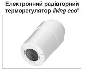 Danfoss электронная термоголовка