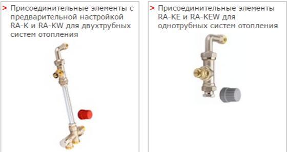 радиаторные присоединения данфосс