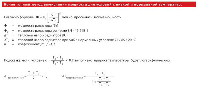 Формула расчета тепловой мощности от VOGEL NOOT