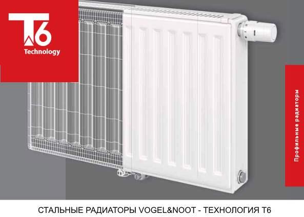 стальные радиаторы vogel noot. технология Т6