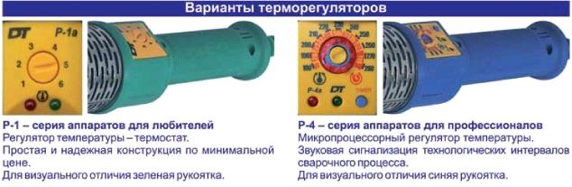 Полипропиленовые паяльники с разным типом регулировки