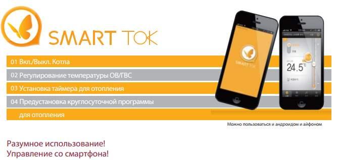 Приложение NAVIEN SMART TOK.