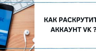Аккаунт в ТОПе - лайки ВКонтакте помогут раскрутить страницу!